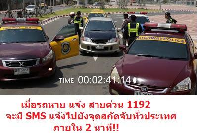 รถหาย แจ้ง โครงการสายด่วน 1192