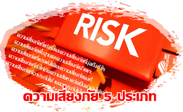 ความเสี่ยงภัย 5 ประเภท