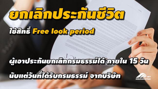 การยกเลิกประกันชีวิต ใช้สิทธิ์ Free look period (15 วัน)