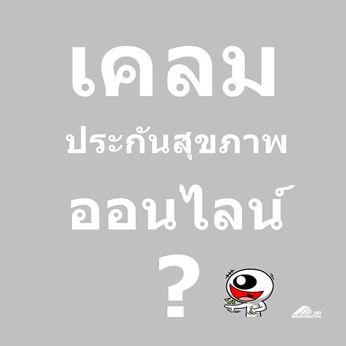 การเคลมประกันสุขภาพออนไลน์ ในประเทศไทย