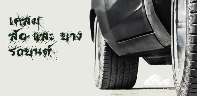 claim-wheels-tires