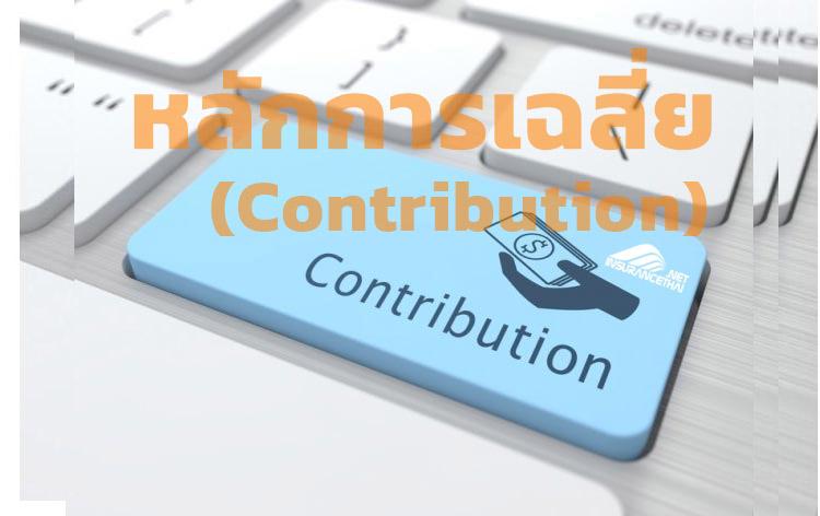 หลักการเฉลี่ย (Contribution)