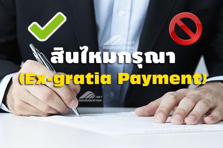 สินไหมกรุณา (Ex-gratia Payment) คืออะไร
