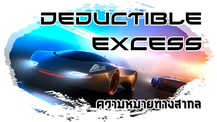 Excess กับ Deductible ความหมายในแบบมาตรฐานทางสากล