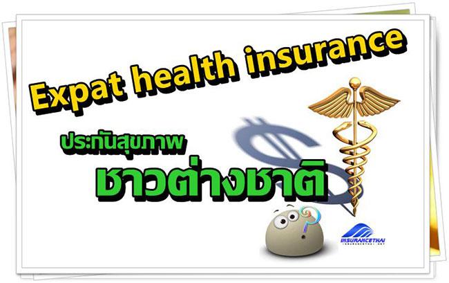 ประกันสุขภาพชาวต่างชาติ