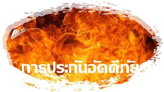 fire-insurance6