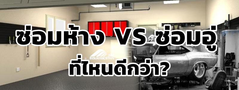 ซ่อมห้าง VS ซ่อมอู่ ที่ไหนดีกว่า?