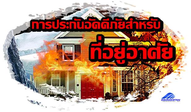 home-fire-insurance