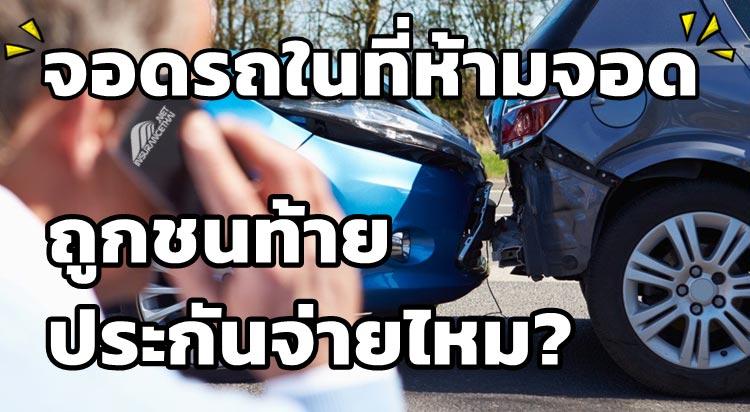 จอดรถในที่ห้ามจอด ถูกชนท้ายเสียหาย ประกันต้องรับผิดหรือไม่?
