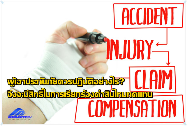 insured-claim-compensation