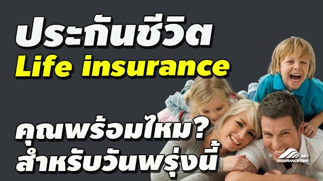 ประกันชีวิต (Life insurance)