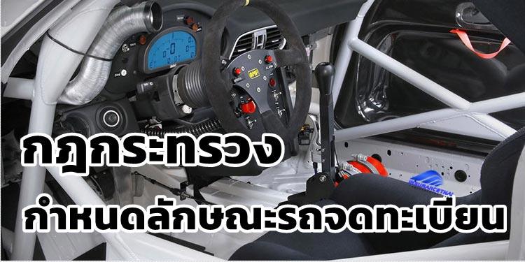 กฎกระทรวง กำหนดลักษณะ / ขนาด / กำลังเครื่องยนต์ /รถที่รับจดทะเบียน
