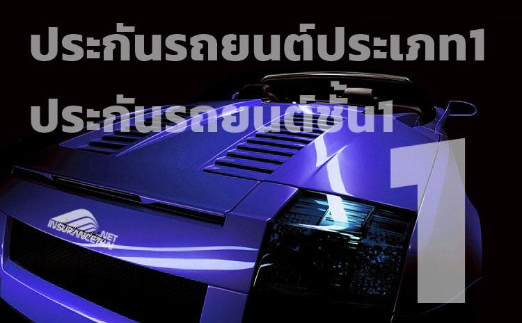 ประกันรถยนต์ชั้น1 (ประกันรถประเภท1) คุ้มครองอะไรบ้าง?