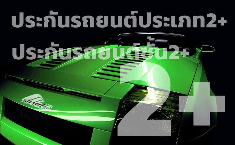 ประกันรถยนต์ชั้น2+ (2plus , 2บวก) คุ้มครองอะไรบ้าง?