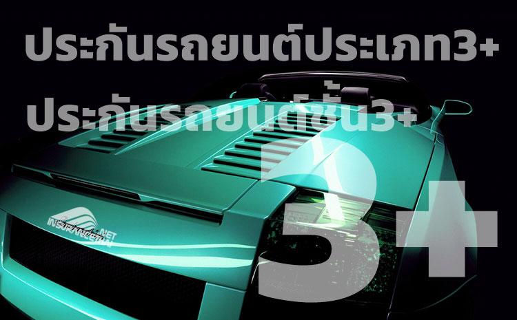 ประกันรถยนต์ประเภท3+ ,ประกันรถยนต์ชั้น3+,ประกันชั้น3+