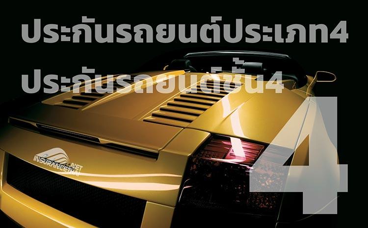 ประกันรถยนต์ประเภท4 ,ประกันรถยนต์ชั้น4