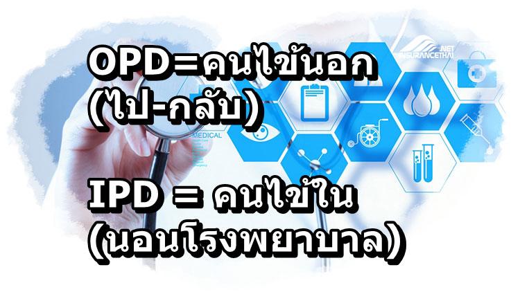 OPD , IPD คืออะไร