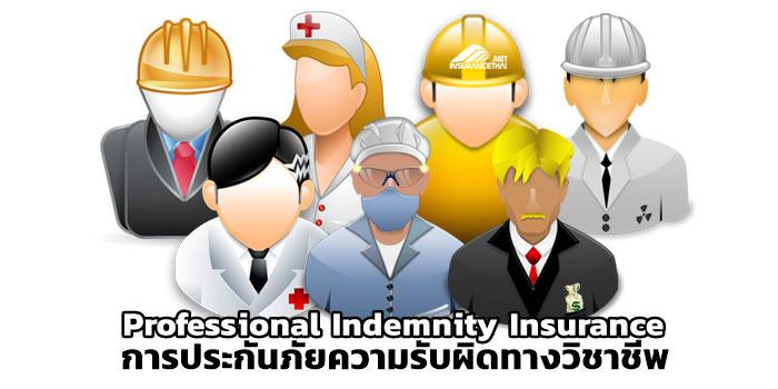 การประกันภัยความรับผิดทางวิชาชีพ (Professional Indemnity Insurance)