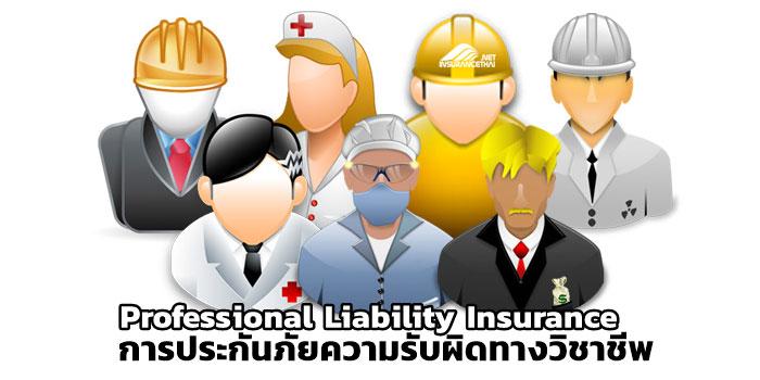 การประกันภัยความรับผิดทางวิชาชีพ (Professional Liability Insurance)