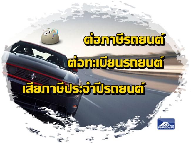 renew-vehicle-registration0