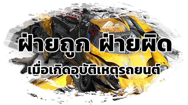 ฝ่ายถูก-ฝ่ายผิด เมื่อเกิดอุบัติเหตุรถยนต์
