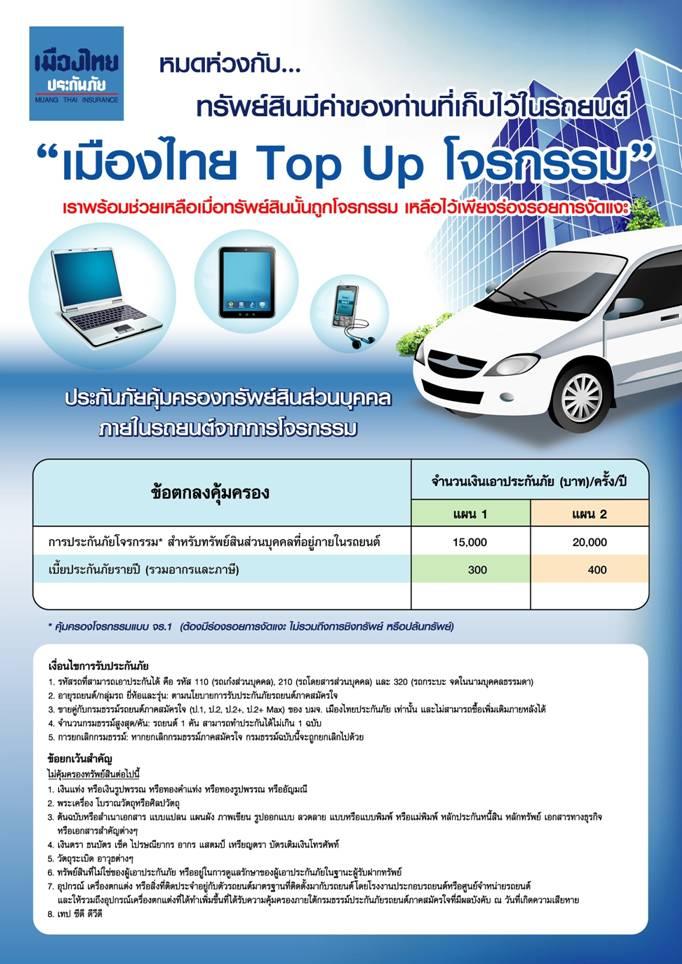 เมืองไทย Top Up โจรกรรม