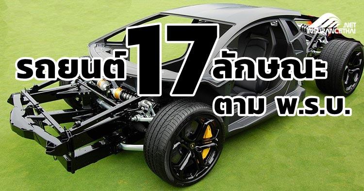 รถตาม พ.ร.บ. รถยนต์ แบ่งออกเป็น 17 ลักษณะ